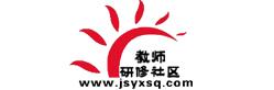 中国教师研修社区